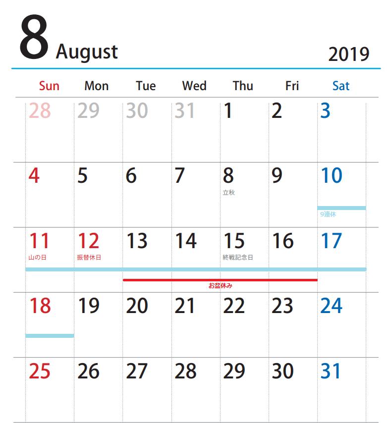 201908 お盆calender
