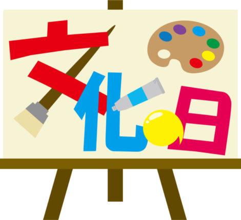 文化の日とは何する日?祝日の意味と由来を子どもにもわかりやすく!