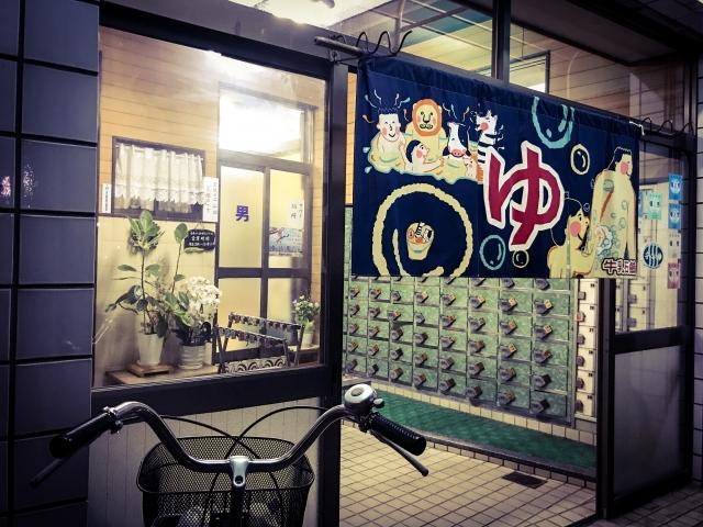 10月10日は銭湯の日!由来と東京都のイベント風呂&お得情報もご紹介