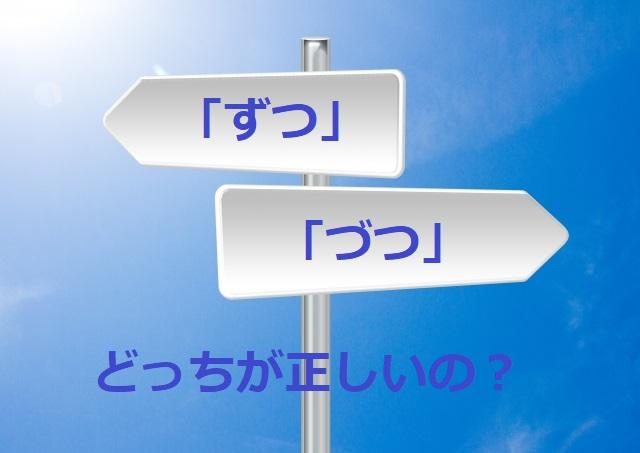 「ずつ」と「づつ」正しいのはどっち?違いと使い分けのポイントもご紹介