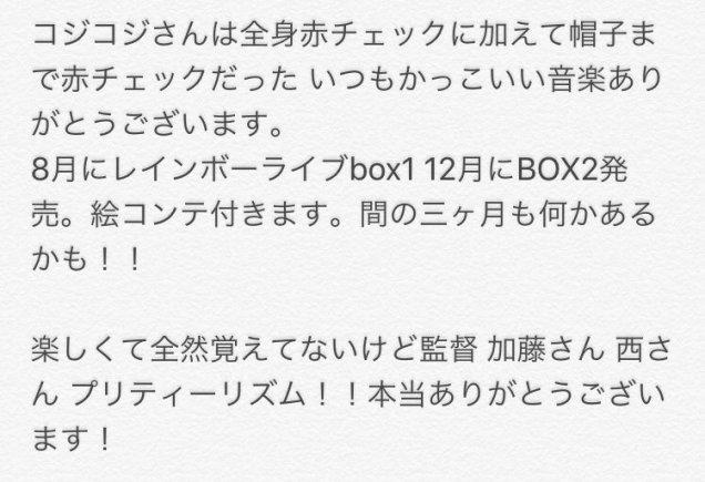 prad Pretty Rhythm Prism Show ☆ Fan Disc bluray event on March 19 summary 2 marimame6