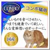 【キャットフード】猫コンボの価格や安全性は?評判(口コミ)や体験談まとめ!