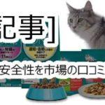 [徹底検証]ピュリナワン猫用の口コミ・評判から考える信頼性考察