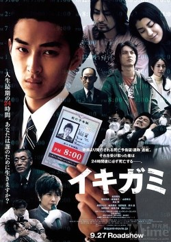 ikigami_film