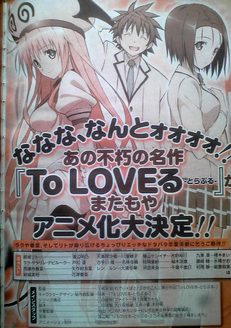 to-love-ru-trouble
