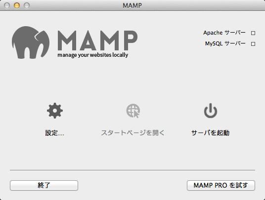 MAMP(通常版)管理画面