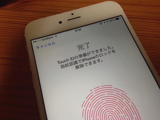 Touch ID の作成が終了