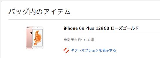 iPhone 6s Plus 128GB ローズゴールド バック内のアイテム