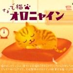 オロナインから猫なで放題アプリが登場(無料)