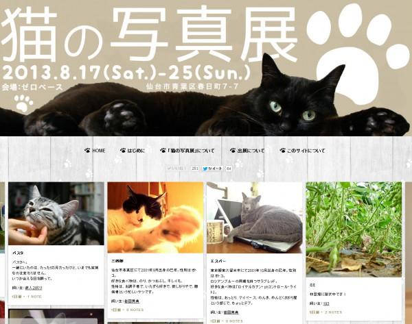 130731nene 600x473 - 仙台で8月17日から開催の、「猫の写真展」公式サイトがオープン