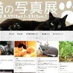 仙台で8月17日から開催の、「猫の写真展」公式サイトがオープン