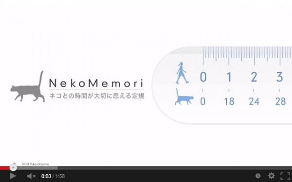 131009nekomemori 600x375 - 猫と過ごす時間を再認識させてくれる「nekomemori」プロジェクト。支援の締切は10月10日の24時まで