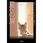 猫SFの代表作『夏への扉』Kindle版がセール中。10月31日まで275円