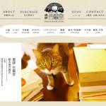 猫関連本だけを扱う、ネット書店「書肆 吾輩堂」