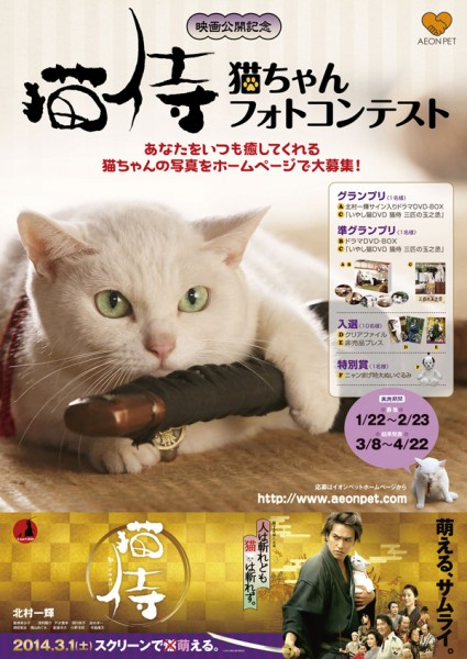130203nekozamuraimovie aeon 425x600 - 白猫の玉之丞さまが主演する、劇場版「猫侍」の予告編がYouTubeで公開