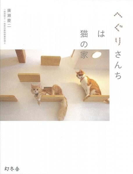 140623heguri01 457x600 - 猫と建築の幸せな関係を語る、フォトエッセーが発売に