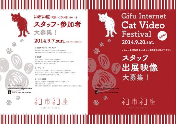 140715nekoichinekoza 600x422 - 岐阜にて「ネコ市ネコ座」が開催、9/7に猫フェスと9/20に猫動画祭り