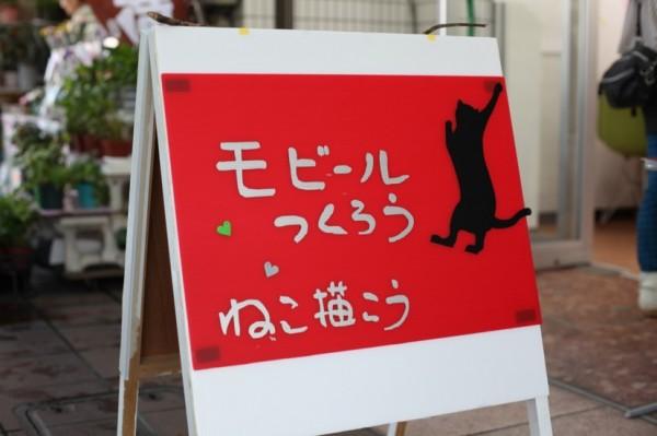 140907nekoichinekoza014 600x399 - 「ネコ市ネコ座」トークショー、杉本彩さんが猫保護活動への理解を呼びかける