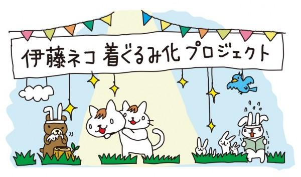 141212ito01 600x352 - 猫ハンコの「伊藤ネコ」着ぐるみ化計画、クラウドファンディングが進行中