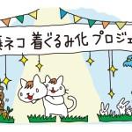 猫ハンコの「伊藤ネコ」着ぐるみ化計画、クラウドファンディングが進行中