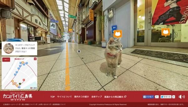 150901catStreetview02 600x341 - 尾道の街と猫とをストビューで、巡り探せる「広島 CAT STREET VIEW」