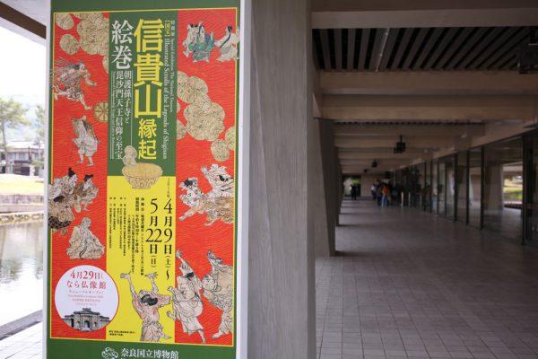 160514shigisancat01 600x400 - 日本最古の猫絵画史料、「信貴山縁起絵巻展」は5月22日(日)まで