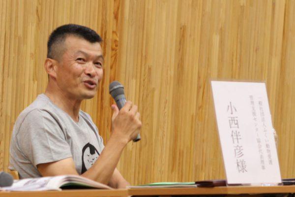 160829konishiIMG 5069 600x400 - 「殺処分ゼロ」のために何をすべきか。保護活動団体によるシンポジウムが開催