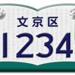猫の絵入りのナンバープレート、文京区にて2017年1月から交付開始へ
