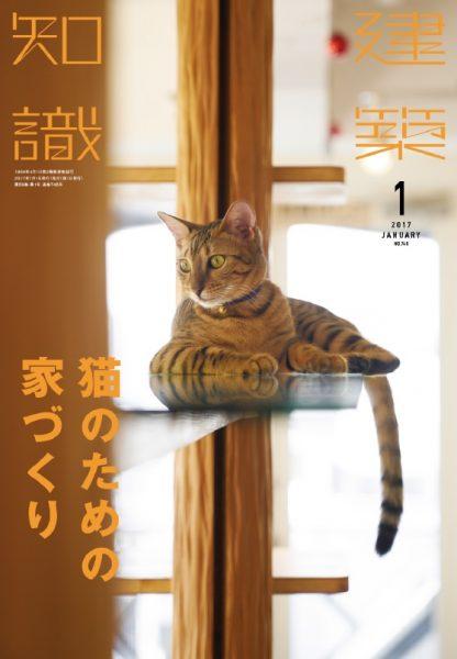 170106KENCHIKUCHISHIKI 416x600 - 丸ごと1冊「猫のため」特集で、『建築知識』最新号が品薄に