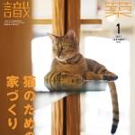 丸ごと1冊「猫のため」特集で、『建築知識』最新号が品薄に