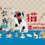 江戸後期の猫ブームを猫絵でたどる「いつだって猫展」、4/29から京都で開催