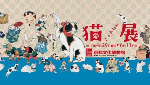 170419nekoten 600x338 - 江戸後期の猫ブームを猫絵でたどる「いつだって猫展」、4/29から京都で開催