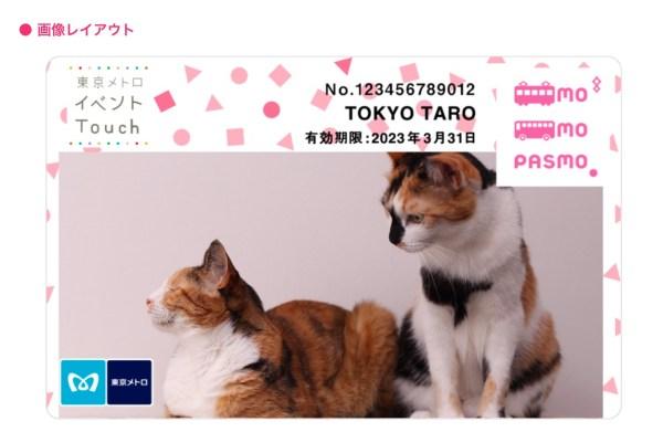 170621catpasmo 600x391 - 自分で撮った愛猫写真をPASMO化できる「東京メトロイベントTouch」会員証