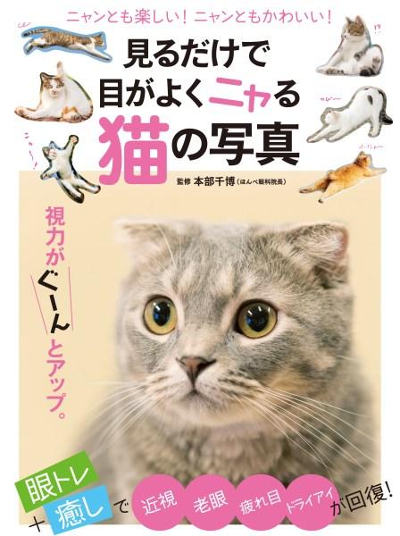 171205cateye 448x600 - 猫写真を愛でて見つめりゃ眼力アップ、一石二鳥のムックが登場