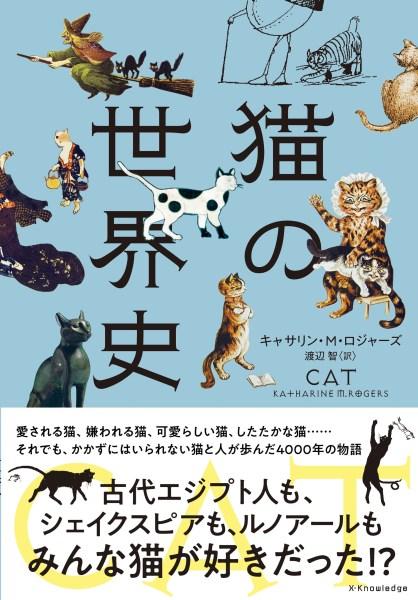 """180520CATBOOK01 418x600 - 猫本書評:気まぐれな人間と猫との""""世界史""""は、上手に歴史を思い出すヒント"""