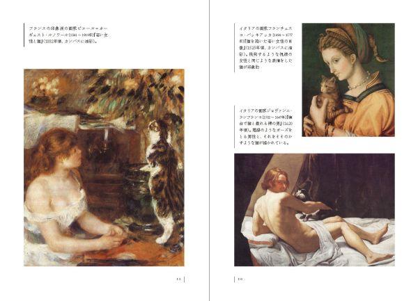 """180520CATBOOK02 600x433 - 猫本書評:気まぐれな人間と猫との""""世界史""""は、上手に歴史を思い出すヒント"""