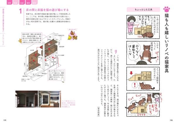 190213 118119 1920 600x426 - 『建築知識』の猫の長生き特集号、前回に続きまたもや書籍化