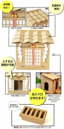 201125sub2 514x1024 - 来年の初詣先は猫神様、猫助けにもなる段ボール製猫神社