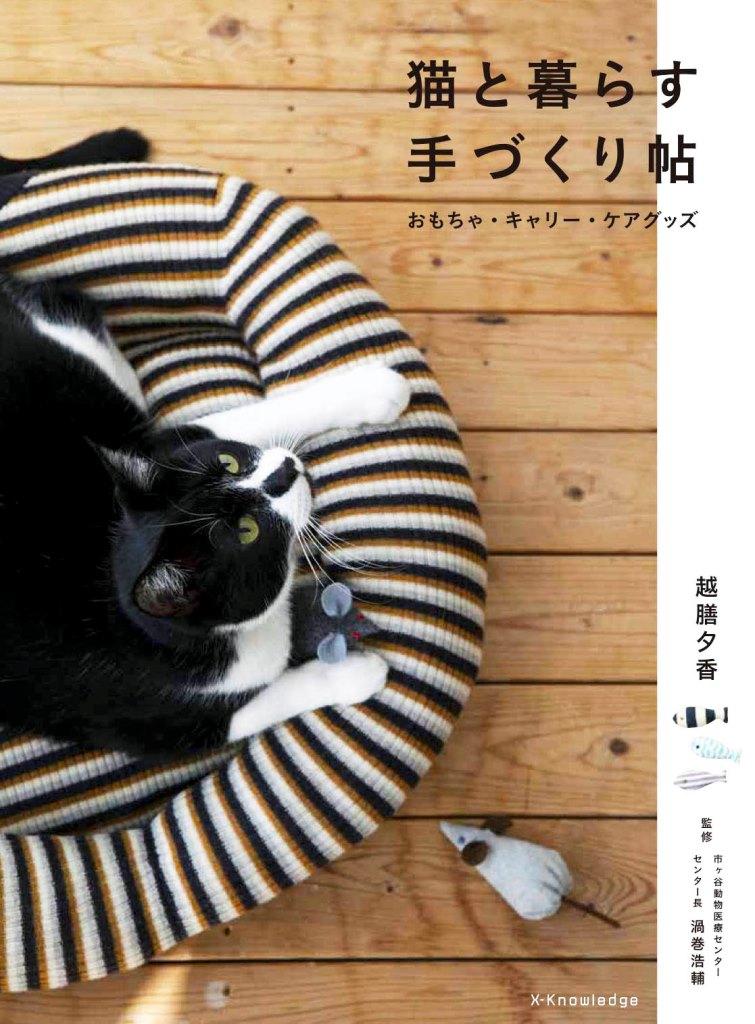 9784767828855 1 - 猫本書評:手作りの品が紡いだ暮らしと記憶、触れば浮かぶあの子の感触