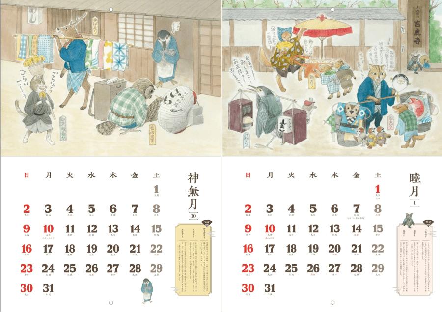 210926cat02 1024x723 - 来年こそは春夏冬二升五合、物売り猫らの2022年カレンダー