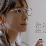 新垣結衣のメガネはどこの?チョコレート効果CMのかわいい画像!
