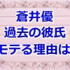 蒼井優過去の彼氏との恋愛遍歴がすごい!なぜかモテる理由って何?