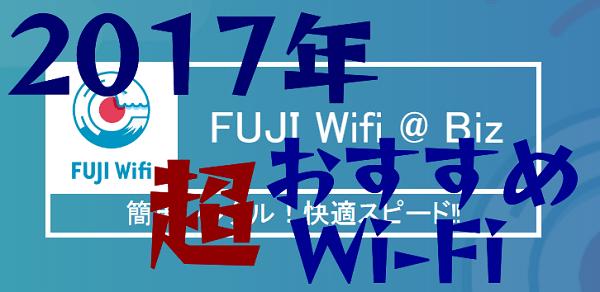 FUJI Wifiがすぐに届く方法と申込み方法