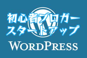 ワードプレスでブログを始める方法完全版|上條サロン