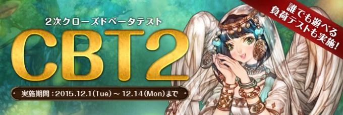 news_151125_cbt2