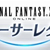 【FF14】第26回プロデューサーレターライブが12月23日に決定!「エオルゼアカフェ」から生放送!