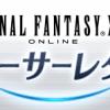【FF14】第30回PLLの放送URLが決定!放送日は5月22日の18時から
