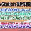 【FF14】吉田P&DとPSO2の酒井P、木村Dの「コラボ記念座談会企画」が実施!7月14日発売の電撃PSにて
