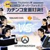「FF14」サウンドディレクター祖堅氏も出演!7月22日にスクエニvsSIEのオーバーウォッチ対決放送!