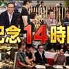 【FF14】14時間生放送「直樹の部屋 Part2」のゲストが決定!俳優の藤田玲さんとスーツアクターの和田三四郎さん